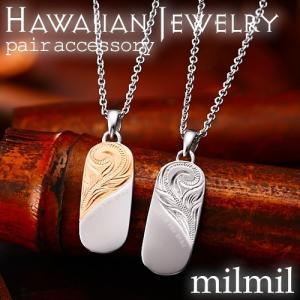 ハワイアンジュエリー ペアネックレス ステンレス スクロール カップル ペアルック お揃い 2本セット milmil GPSS757rg-758st|select-alei