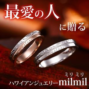 ハワイアンジュエリー ペアリング 指輪 結婚指輪 ステンレス 人気 ブランド milmil (GRSS500)