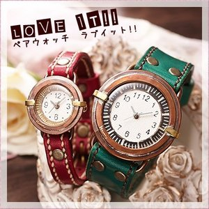 ペアウォッチ カップル 人気 セット 腕時計 セイコー製クォーツムーブメント 手作り ハンドメイド LOVE IT!! (LOVEIT)|select-alei