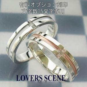 刻印オプションサービス LOVERS SCENE 専用 (lovers-kokuin) select-alei