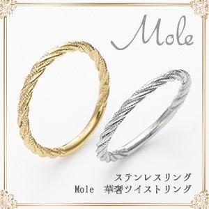 ピンキーリング ステンレス 3号 レディース シンプル mole (mole-grss417) (単品) select-alei