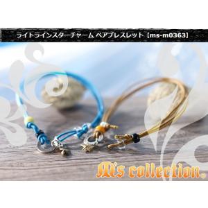 エムズコレクション M's collection ライトラインスターチャーム ペアブレスレット レザーブレスレット シルバー ガラスビーズ ms-m0363 RCP P06Dec14|select-alei