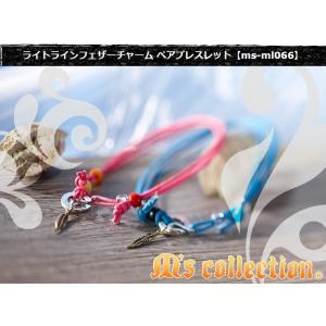 エムズコレクション M's collection ライトラインフェザーチャーム ペアブレスレット レザーブレスレット シルバー ガラスビーズ ML-066 送料無料|select-alei