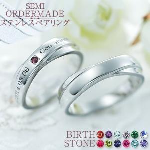 ペアリング ステンレス カップル 2個セット 刻印 結婚指輪 ペア 40代 50代 ステンレスリング...