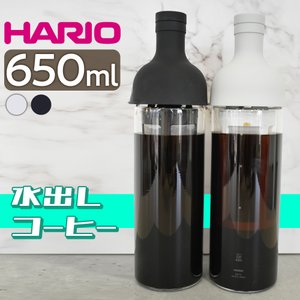 HARIO 水出し珈琲 コーヒー ハリオ フィルターインコーヒーボトル|セレクト・ココ