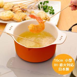 揚げ物用鍋小さい 天ぷら鍋 ih対応 16cm ちょい揚げ 揚げ鍋