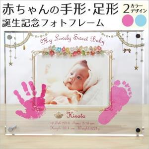 赤ちゃん 手形 足型 アクリルフレーム お仕立て券