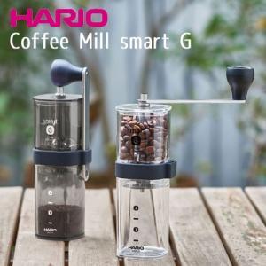 hario コーヒーミル・スマート G