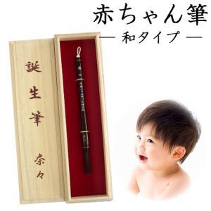 従来「胎毛筆:赤ちゃんの筆」は、筆軸が27センチ程有る割と大きな形状でした。 しかし、長い年月の保管...