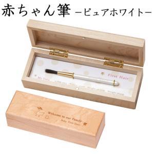 飾れるタイプの赤ちゃんの筆です。 軸は桜木にパールホワイトの色塗装を施し、金具を使用。 化粧筆のよう...