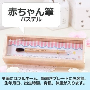 """飾れるタイプの赤ちゃんの筆です。 上蓋はスライドで開閉します。 ケースの外側には""""Thank you..."""