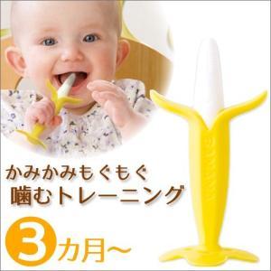 思わず写真を撮りたくなっちゃう! リング形状で持ちやすいタイプ。 バナナの皮は誤飲防止。 凹凸形状が...