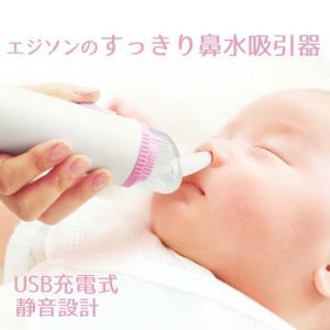 お鼻の状態やお子様の様子、ロケーションなどに合わせて電動吸引とお口吸引が切替えできる鼻水吸引器。 静...