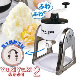かき氷機 ふわふわ 台湾風かき氷 YukiYuki ゆきゆき2