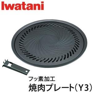 焼肉プレート イワタニ カセットフー専用 アクセサリー