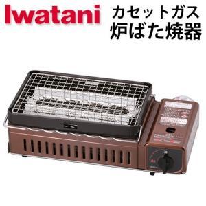 1台で網焼きと串焼きが両方楽しめる、卓上炉ばた焼き器です。 直火ではなく、赤熱させた輻射版の熱で焼き...