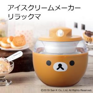 リラックマフェイスの可愛いアイスクリームメーカーです。 スイッチを入れて約20分で、オリジナルフレー...