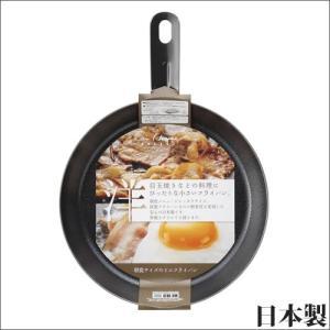 鉄製なのに軽くて扱いやすい、小さなフライパンです。 目玉焼きや少量のおかずを作るのにぴったり。 安心...
