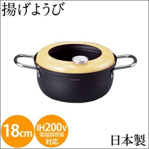 天ぷら鍋 IH 温度計付き 18cm 揚げようび
