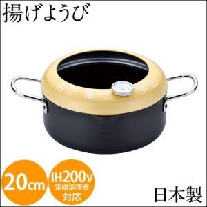 天ぷら鍋 IH 20cm 温度計付 揚げようび