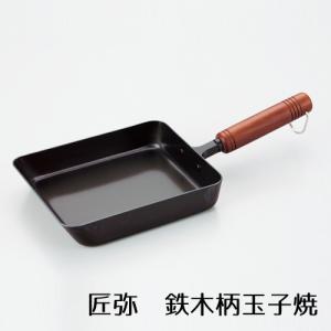 たまご焼き器 匠弥 玉子焼き 角型 フライパン IH対応 鉄製 燕三 TY-036