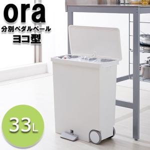 オルアは、キッチンをスタイリッシュに演出するデザイン性の高いゴミ箱。 フタ開閉にも配慮したスリム設計...
