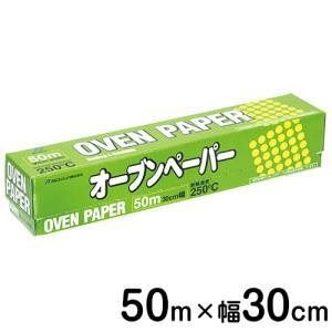 クッキングシート 日本製 アルファミック オーブンペーパー白 30×50m