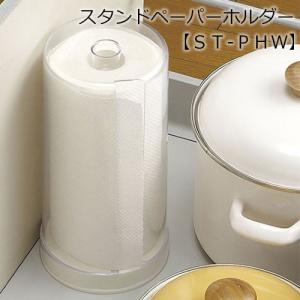 縦置きのカバー付きキッチンペーパーホルダーです。 カバーがついているため、ホコリや調理中に跳びはねる...