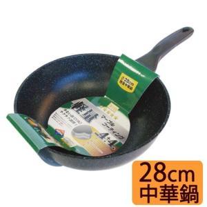フライパン 軽量 28cm マーブルコーティング 軽量中華鍋