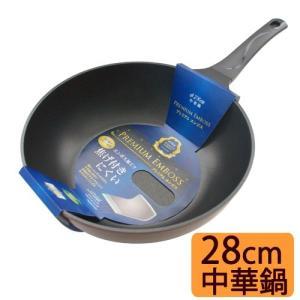 中華鍋 28cm プレミアムエンボス フライパン