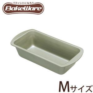 パウンドケーキ 型 M ベイクウェア 33111