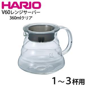 コーヒーサーバー ハリオ V60 レンジサーバー クリア 360ml XGS-36TB
