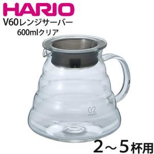 コーヒーサーバー ハリオ V60 レンジサーバー クリア 600ml XGS-60TB