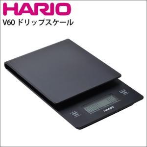 ハリオ ドリップスケール V60 VST-2000B