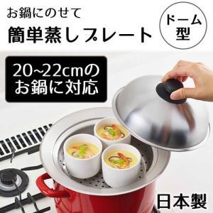 ご家庭にあるお鍋が「蒸し器」に早変わり。お鍋の上に乗せるだけ簡単にできます。 フタがドーム状なので背...