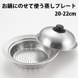 蒸し器 鍋 お鍋にのせて使う蒸しプレートドーム型 20〜22cm用 SJ2631
