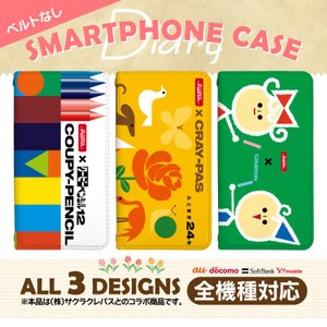 スマホケース 手帳型 ベルトなし ケース 手帳型ケース iPhone12 iPhone12Pro Max iPhone12mini iPhoneSE iPhone11 iPhone11Pro iPhoneXS iPhoneXR iPhone8|select-com