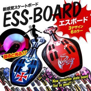 エスボード ESSボード スケボー おもちゃ 子供 小学生 大人用 プレゼント 体幹 スポーツ 運動