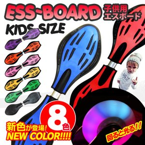 エスボード 子供用 キッズ用 スケボー ESSボード スポーツ おもちゃ 光るタイヤ プレゼント 運動