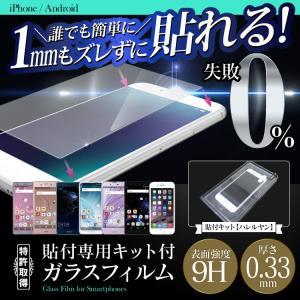 簡単 貼れる ガラスフィルム 保護フィルム フィルム 強化ガラスフィルム iPhone8 Xperi...