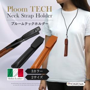 本革なので高級感漂う上質で品のある当店限定ネックストラップ付きプルームテックホルダーです。 プルーム...