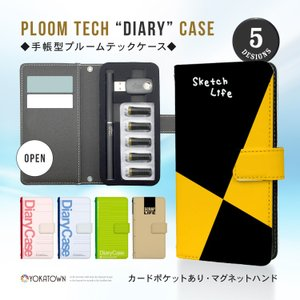 プルームテック ケース 手帳型 ploomtech カバー Ploom TECH ケース タバコカプセル 充電器 カートリッジ 本体 スティック 収納 デザイン手帳 よかタウン