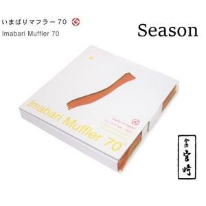 ブランド:宮崎タオル 商品名:今治マフラー 70 シーズン  カラー:全47色  サイズ:W34×L...
