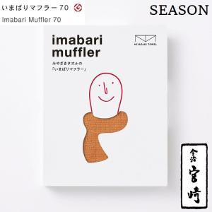 宮崎タオル いまばりマフラー70 シーズン 全47色 日本製 ギフト プレゼント 雑貨 MIYAZA...
