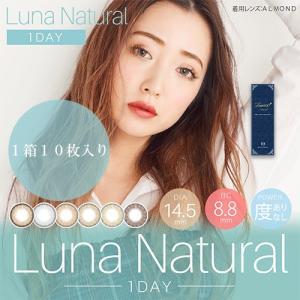 LUNA Natural 1day/ルナ ナチュラルワンデー 14.5mm 度あり・度なし 1箱10枚入り 全6色 1Dayカラコン|select-eyes
