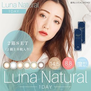 LUNA Natural 1day/ルナ ナチュラルワンデー 14.5mm 度あり・度なし 2箱set/1箱10枚入り 全6色 1Dayカラコン|select-eyes