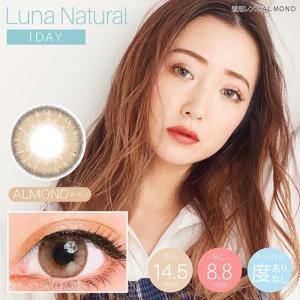 LUNA Natural 1day/ルナ ナチュラルワンデー 14.5mm 度あり・度なし 2箱set/1箱10枚入り 全6色 1Dayカラコン|select-eyes|04