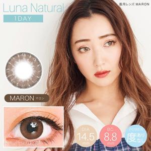 LUNA Natural 1day/ルナ ナチュラルワンデー 14.5mm 度あり・度なし 2箱set/1箱10枚入り 全6色 1Dayカラコン|select-eyes|05