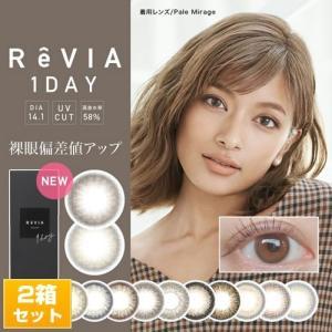 レヴィア ワンデーカラコン(ReVIA 1day) ローラ カラコン 10枚/箱×2箱|select-eyes