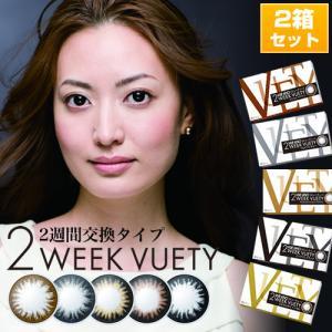 [Point15倍] ビューノ 2ウィークビューティー 1箱6枚×2箱SET 神戸ブラウン 沖縄ヘーゼル 東京グレー|select-eyes